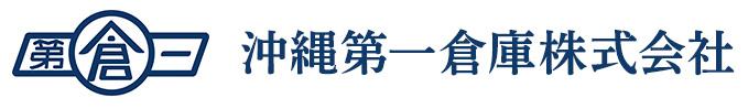 沖縄第一倉庫株式会社