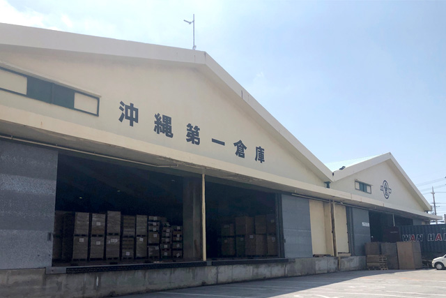 沖縄第一倉庫株式会社 通関業 保税蔵置場